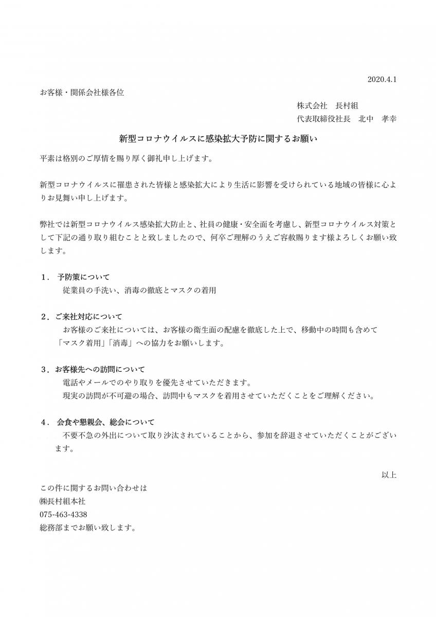 新型コロナウイルス感染拡大防止対策に関するお知らせ | 長村組は総合建設業を通じ、京都から社会の発展に貢献する企業です